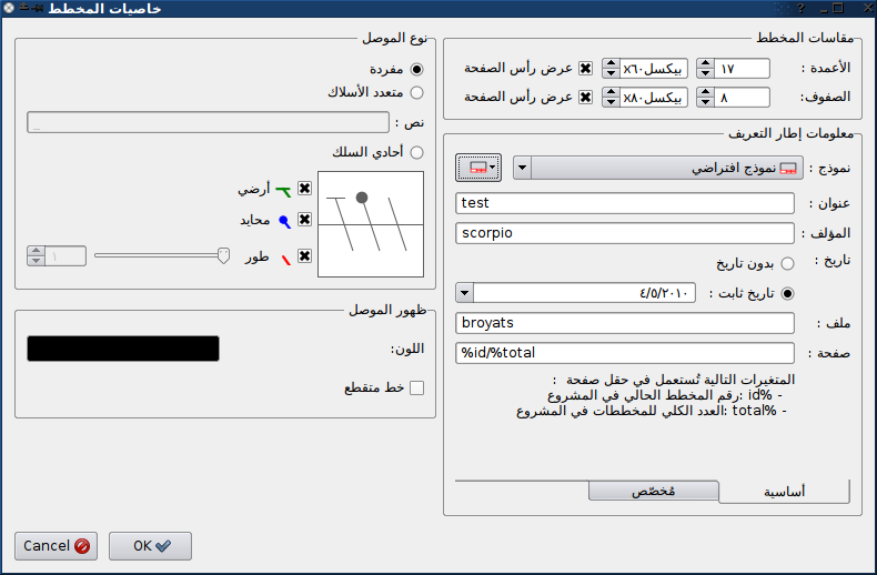 qet-en-arabe