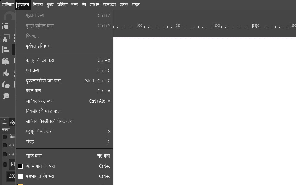 Traduction Marathi dans GIMP 2.10.6